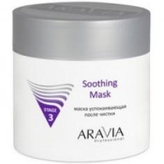 Aravia Professional Soothing Mask - Маска успокаивающая после чистки, 300 мл Aravia Professional (Россия)