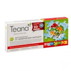Крио-сыворотка от мимических морщин, 2 мл*10 шт. (Teana)