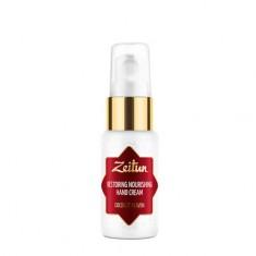 Zeitun, Крем для рук и ногтей «Кокосовое наслаждение», 30 мл