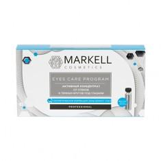 Markell, Активный концентрат от отеков и кругов под глазами Professional, 7x2 мл
