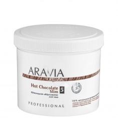ARAVIA Обёртывание шоколадное для тела / Organic Hot Chocolate Slim 550 мл