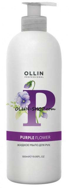 OLLIN PROFESSIONAL Мыло жидкое для рук / SOAP Purple Flower 500 мл