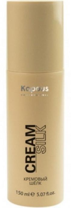 KAPOUS Шелк кремовый для волос / Styling 150 мл