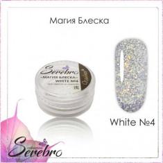 Serebro, Дизайн для ногтей «Магия блеска» White №4