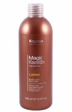 KAPOUS Лосьон для долговременной завивки волос с кератином / Magic Keratin 500 мл