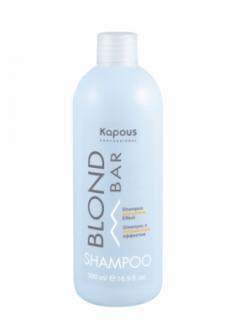 Шампунь с антижелтым эффектом Kapous BLOND BAR 500мл