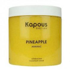 Сахарный скраб «Ананас», 500 мл (Kapous Professional)