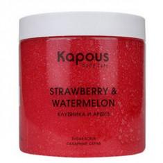 Сахарный скраб «Клубника и Арбуз», 500 мл (Kapous Professional)