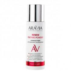 Энзимная пудра для умывания с РНА-кислотами, 150 мл (Aravia Professional)