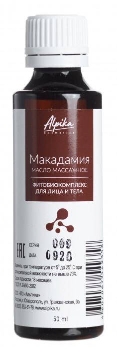 АЛЬПИКА Масло массажное фитобиокомплекс для лица и тела Макадамия 50 мл Альпика