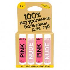 Сделанопчелой, Бальзамы для губ: Pink, Nude, 4 шт.