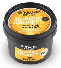 "Тонизирующий скраб для тела Organic Kitchen ""Желтая сенсация"" 100мл"