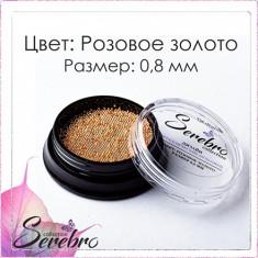 Serebro, Бульонки металлические 0,8 мм, розовое золото